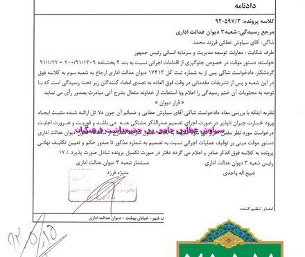 مجموعه اقدامات حقوقی سیاوش عطایی کاندیدای دوره پنجم شورای شهر کرج کد 2157