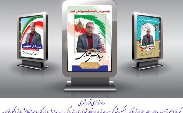 لیست کاندید های مورد حمایت  هیئت شهدای گمنام استان البرز