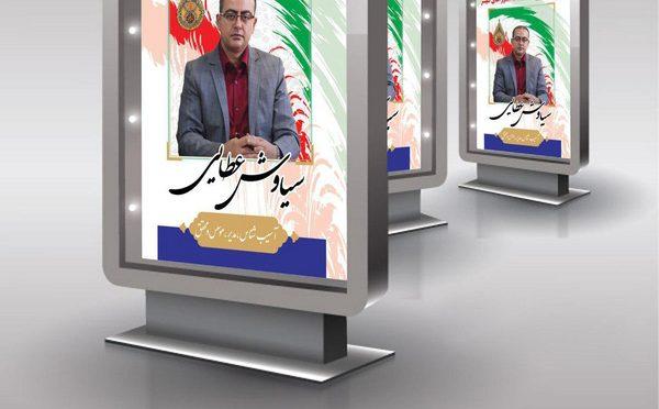 سیاوش عطایی کاندیدای شورای پنجم شهر کرج ::برون سپاری کلیه امور شهرداری به بخش خصوص