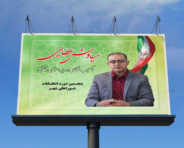 گزارش انتخاباتی شورای شهر کرج به روایت تصویر
