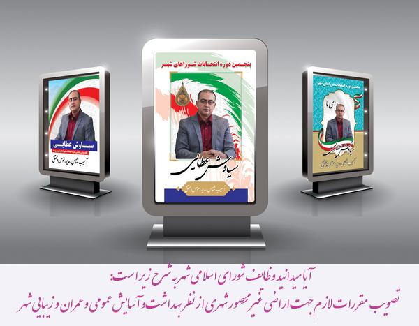 مجموعه دانستنیهای انتخابات :: سیاوش عطایی کاندیدای شورای شهرکرج