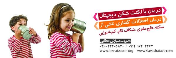 لیست مراکز گفتاردرمانی ایران