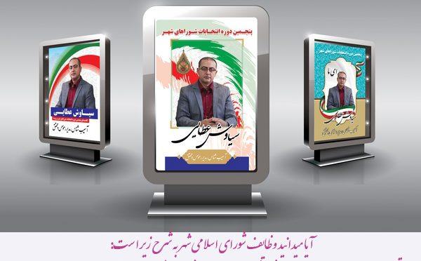 انتخابات 96 ::  آقاي حسين نعمائي نام پدر محمد تقى  کاندیدای دوره پنجم انتخابات شورای شهر کرج