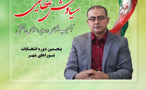 انتخابات 96 ::  آقاي مسعود دري نام پدر فرهنگ  کاندیدای دوره پنجم انتخابات شورای شهر کرج