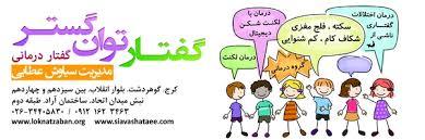 , بهترین کرج مراکز گفتار درمانی دولتی , بهترین کرج مراکز گفتاردرمانی در جنوب تهران