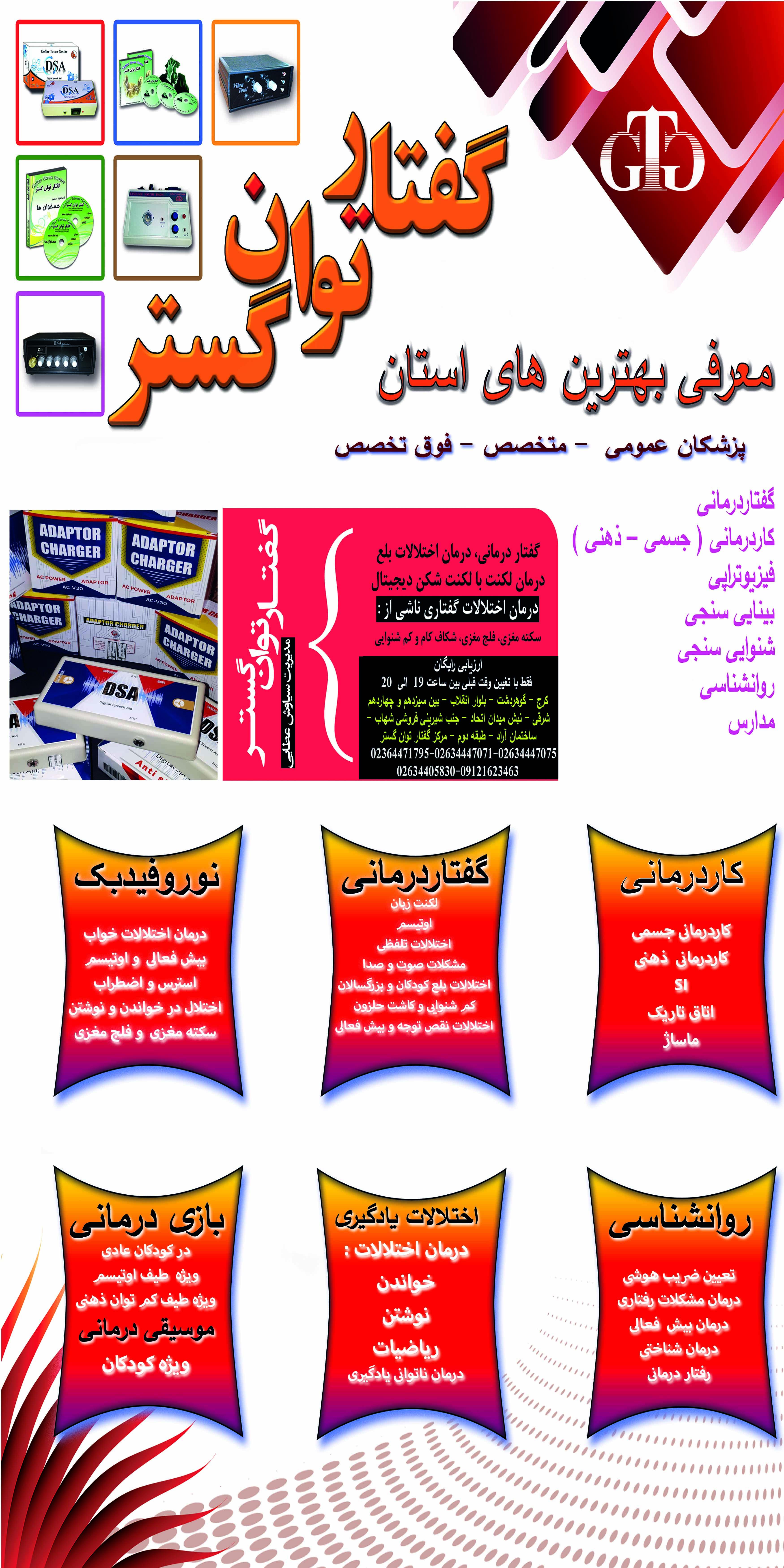 بهترین کلینیک تخصصی گفتار درمانی در استان تهران ، بهترین کلینیک تخصصی گفتار درمانی در استان اصفهان ، بهترین کلینیک تخصصی گفتار درمانی در استان اهواز ، بهترین کلینیک تخصصی گفتار درمانی در استان تبریز ، بهترین کلینیک تخصصی گفتار درمانی در استان شیراز ، گفتاردرمانی کرج ، بهترین کلینیک تخصصی گفتار درمانی در استان مشهد ، بهترین کلینیک تخصصی گفتار درمانی در استان کرمانشاه ، بهترین کلینیک تخصصی گفتار درمانی در استان اراک ، بهترین کلینیک تخصصی گفتار درمانی در استان اردبیل ، بهترین کلینیک تخصصی گفتار درمانی در استان ارومیه ، بهترین کلینیک تخصصی گفتار درمانی در استان ایلام ، بهترین کلینیک تخصصی گفتار درمانی در استان بجنورد ، بهترین کلینیک تخصصی گفتار درمانی در استان بندر عباس ، بهترین کلینیک تخصصی گفتار درمانی در استان بوشهر ، بهترین کلینیک تخصصی گفتار درمانی در استان بیرجند ، بهترین کلینیک تخصصی گفتار درمانی در استان خرم آباد ، بهترین کلینیک تخصصی گفتار درمانی در استان خمینیشهر ، بهترین کلینیک تخصصی گفتار درمانی در استان زاهدان ، بهترین کلینیک تخصصی گفتار درمانی در استان زنجان ، بهترین کلینیک تخصصی گفتار درمانی در استان ساری ، بهترین کلینیک تخصصی گفتار درمانی در استان سمنان ، بهترین کلینیک تخصصی گفتار درمانی در استان سنندج ، بهترین کلینیک تخصصی گفتار درمانی در استان شهرکرد ، بهترین کلینیک تخصصی گفتار درمانی در استان قزوین ، بهترین کلینیک تخصصی گفتار درمانی در استان قم ، بهترین کلینیک تخصصی گفتار درمانی در استان کاشان ، بهترین کلینیک تخصصی گفتار درمانی در استان کرمان ، بهترین کلینیک تخصصی گفتار درمانی در استان گرگان ، بهترین کلینیک تخصصی گفتار درمانی در استان نیشابور ، بهترین کلینیک تخصصی گفتار درمانی در استان همدان ، بهترین کلینیک تخصصی گفتار درمانی در استان یاسوج ، بهترین کلینیک تخصصی گفتار درمانی در استان یزد ،