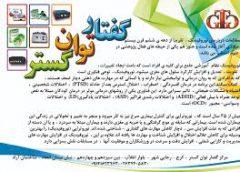 بهترین مرکز گفتاردرمانی کودکان در عظیمیه09121623463 عظیمیه خیابان طالقانی گلستان۱۸