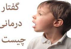 کلینیک درمان اختلالات یادگیری کودک در گیشا 09121623463