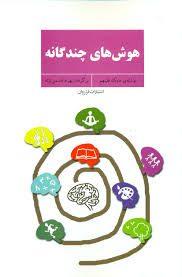 گفتاردرمانی آنلاین اندیشه فاز یک کرج + گفتاردرمانی آنلاین ایران انواع هوش چندگانه کدامند؟1