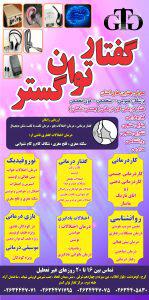 کلینیک درمان قطعی لکنت ایران